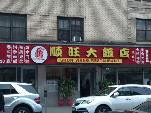 Shun Wang restaurant in Elmhurst. Photo by Yelp user PeterK.